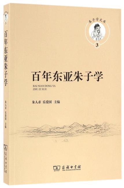 百年东亚朱子学(朱子学文库)