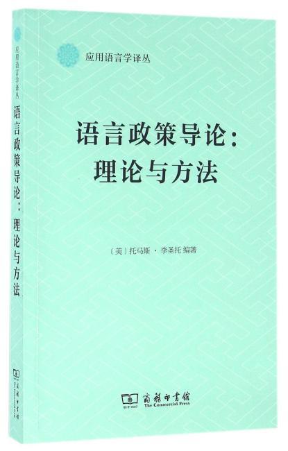 语言政策导论:理论与方法(应用语言学译丛)
