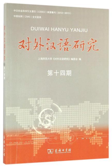 对外汉语研究(第十四期)
