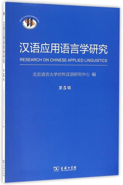 汉语应用语言学研究(第5辑)
