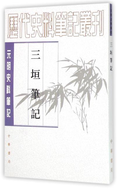 三垣笔记(元明史料笔记丛刊)