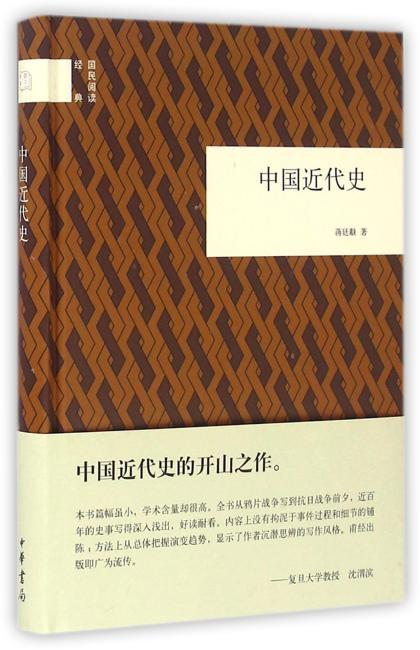 中国近代史(国民阅读经典)