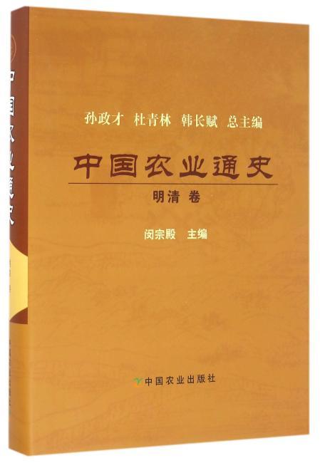 中国农业通史 明清卷