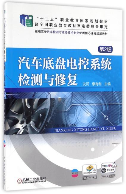 汽车底盘电控系统检测与修复 第2版