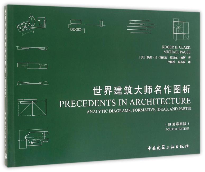 世界建筑大师名作图析(原著第四版)