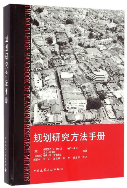 规划研究方法手册