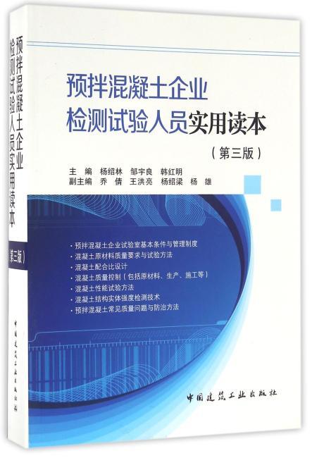 预拌混凝土企业检测试验人员实用读本(第三版)