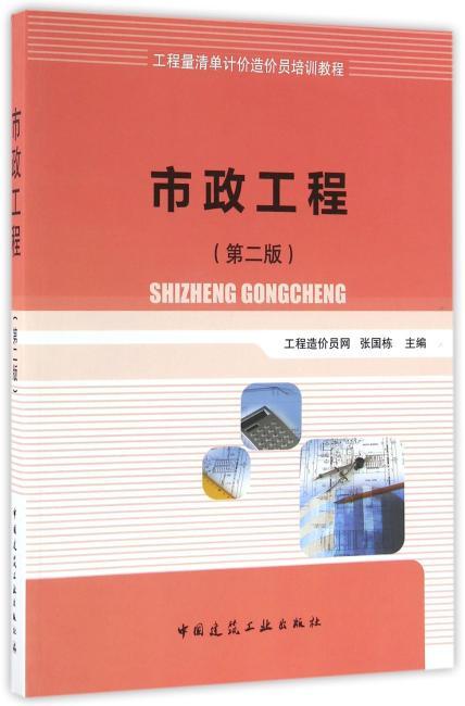 市政工程(第二版)