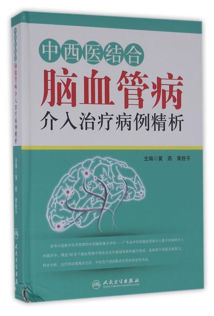 中西医结合脑血管病介入治疗病例精析