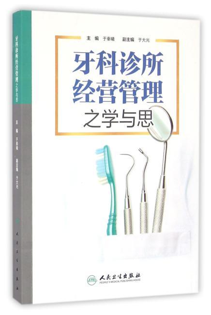 牙科诊所经营管理之学与思