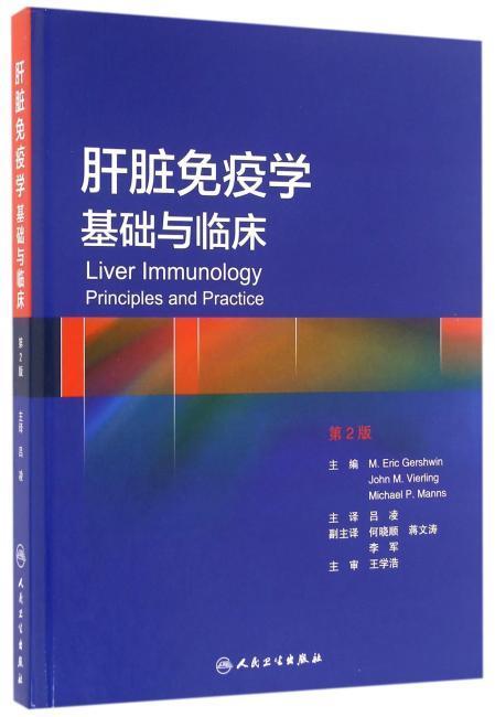 肝脏免疫学:基础与临床(翻译版)