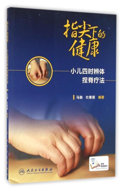 指尖下的健康·小儿四时辨体捏脊疗法(配增值)