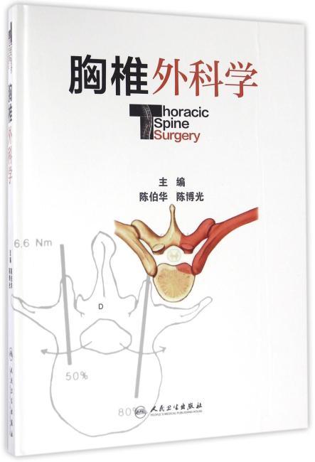 胸椎外科学