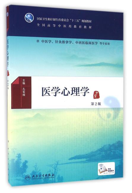 医学心理学(第2版/本科中医药类/配增值)