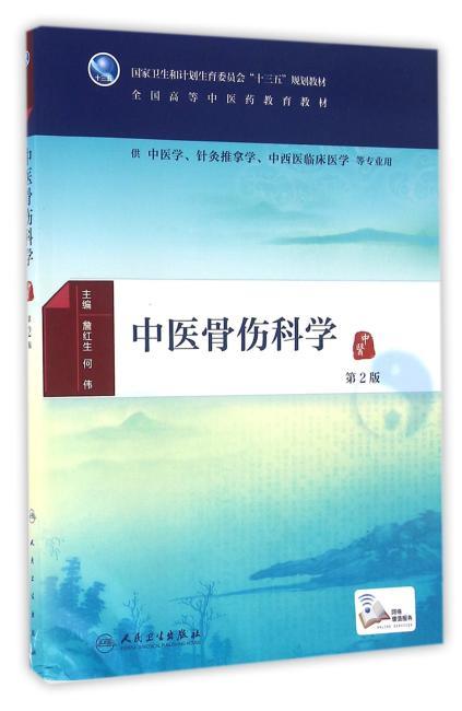中医骨伤科学(第2版/本科中医药类/配增值)