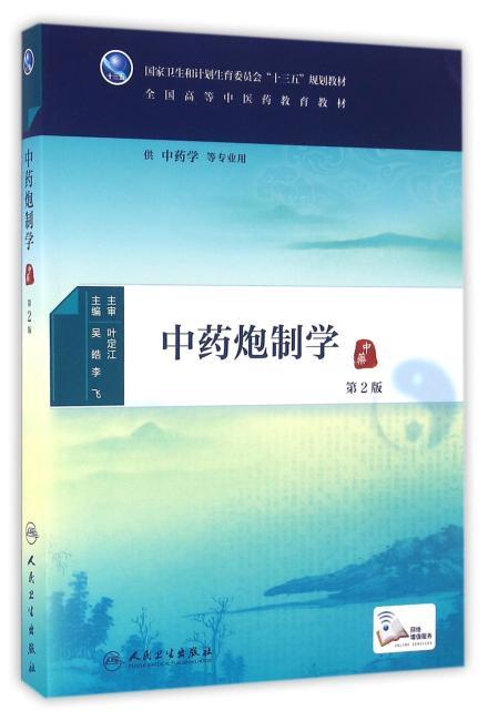 中药炮制学(第2版/本科中医药类/配增值)