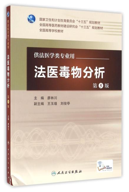 法医毒物分析(第5版/本科法医/配增值)