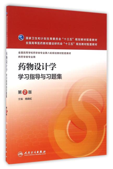 药物设计学学习指导与习题集(第2版/本科药学配教)