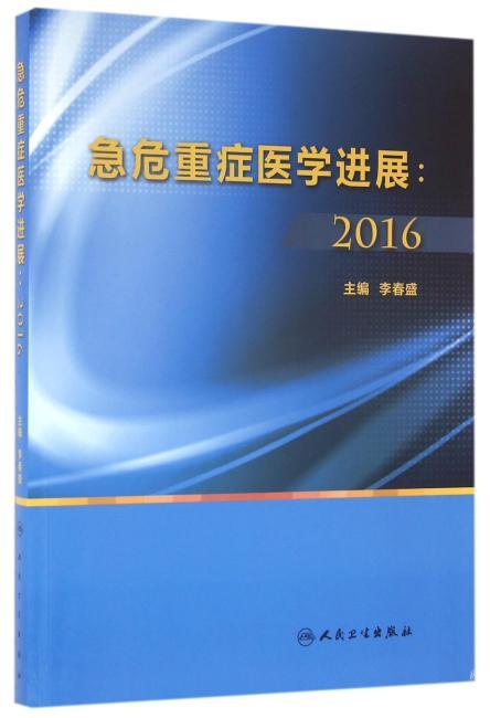 急危重症医学进展:2016