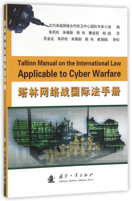 塔林网络战国际法手册