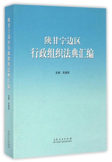 陕甘宁边区行政组织法典汇编