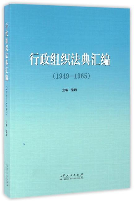 行政组织法典汇编(1949—1965)