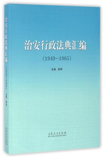 治安行政法典汇编(1949—1965)