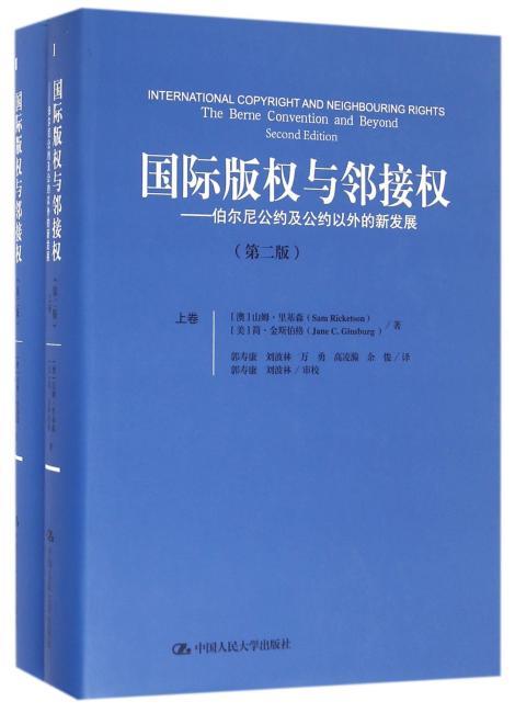国际版权与邻接权:伯尔尼公约及公约以外的新发展(第二版)(上、下卷)