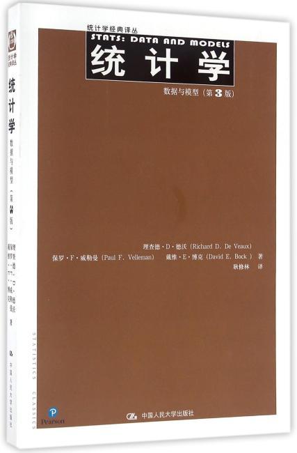 统计学:数据与模型(第3版)(统计学经典译丛)