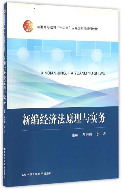 """新编经济法原理与实务(普通高等教育""""十二五""""应用型本科规划教材)"""