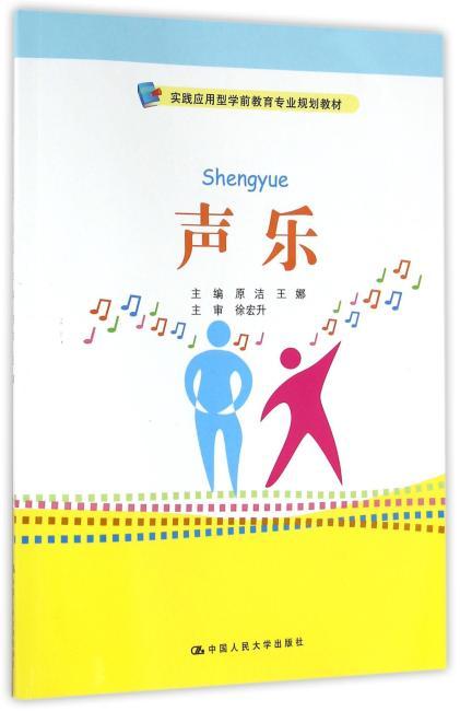 声乐(实践应用型学前教育专业规划教材)