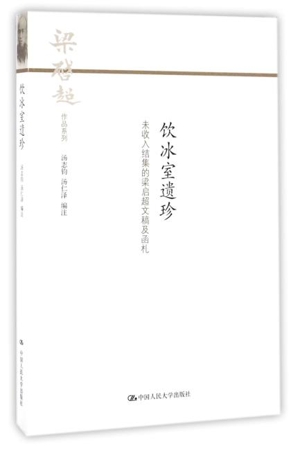 饮冰室遗珍——未收入结集的梁启超文稿及函札(梁启超作品系列)