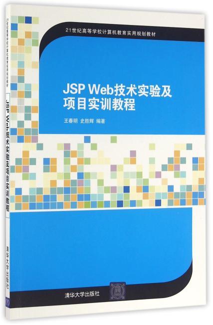 JSP Web技术实验及项目实训教程