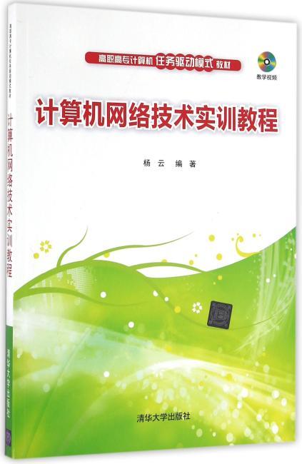 计算机网络技术实训教程
