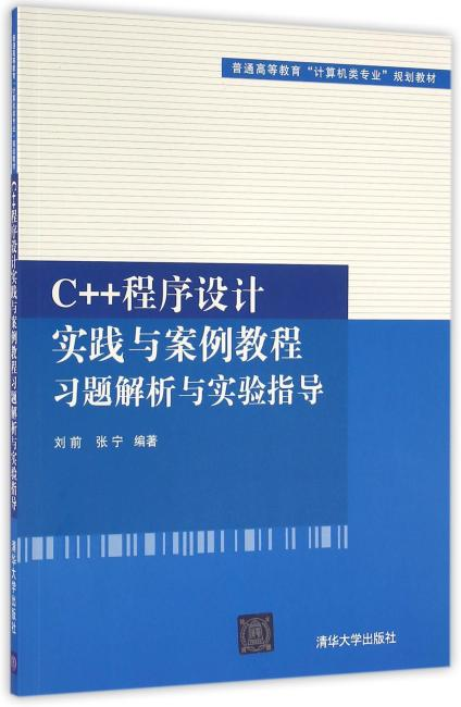 C++程序设计实践与案例教程习题解析与实验指导