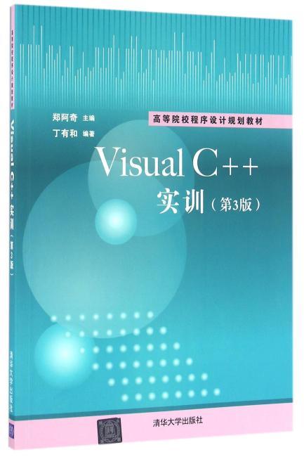 Visual C++实训(第3版)