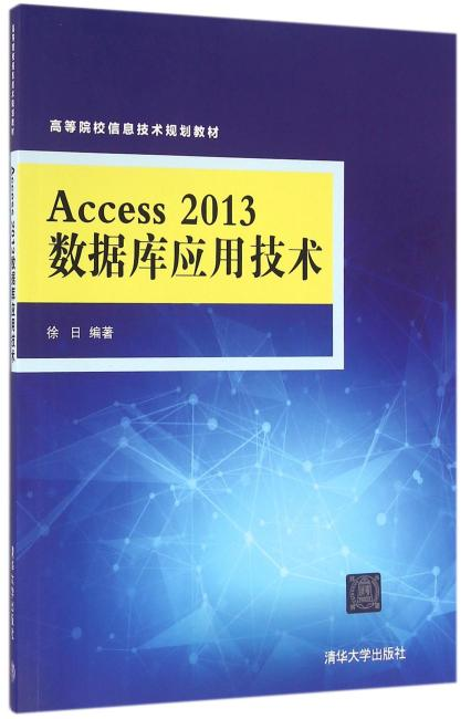 Access 2013数据库应用技术