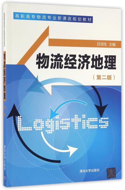 物流经济地理(第二版)