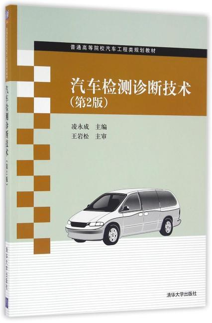 汽车检测诊断技术(第2版)