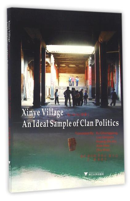 Xinye village, an idea sample of clan politics 新叶村:宗族政治的理想标本