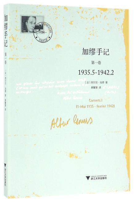 加缪手记 第一卷 1935.5-1942.2