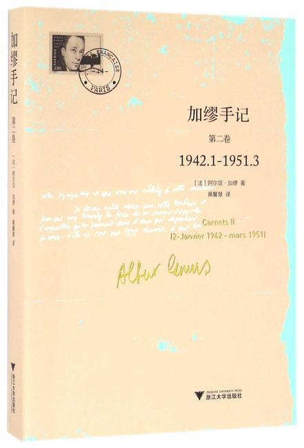 加缪手记 第二卷 1942.1-1951.3