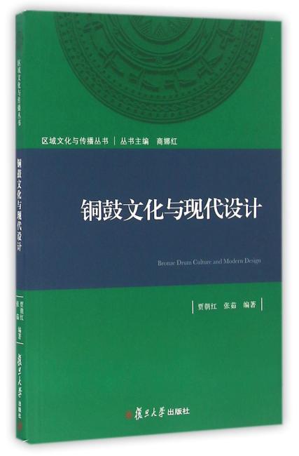 区域文化与传播丛书:铜鼓文化与现代设计
