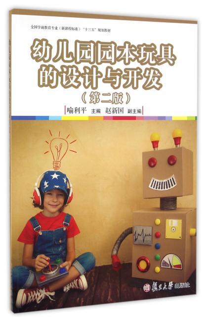 """全国学前教育专业(新课程标准)""""十二五""""规划:幼儿园园本玩具设计与开发(第二版)"""