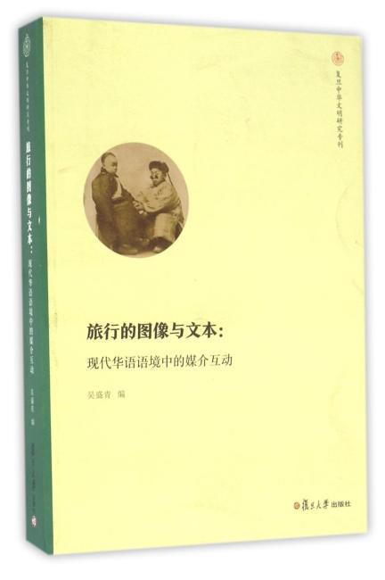复旦中华文明研究专刊·旅行的图像与文本:现代华语语境中的媒介互动