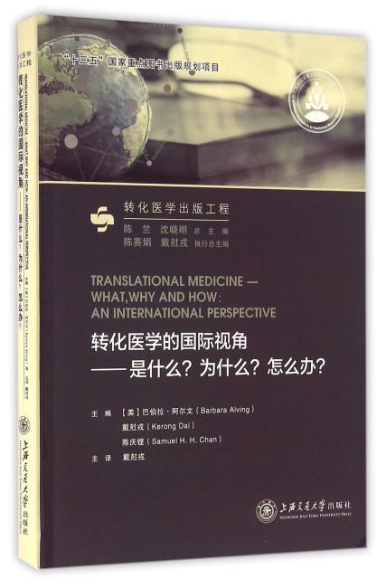 转化医学的国际视角——是什么?为什么?怎么办?