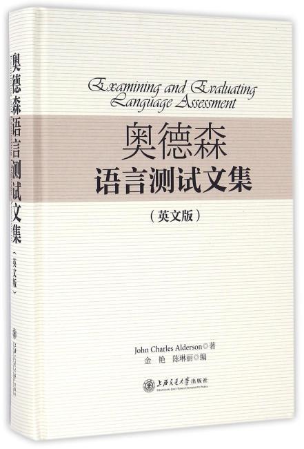 奥德森语言测试文集(英文版)