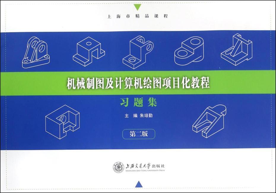 机械制图及计算机绘图项目化教程习题集(第二版)