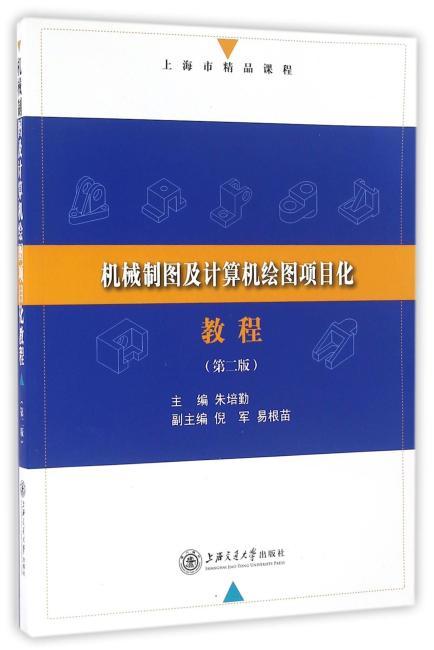 机械制图及计算机绘图项目化教程(第二版)