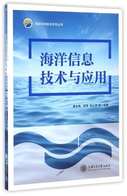 海洋信息技术与应用